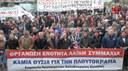 Stahlarbeiterstreik Griechenland.jpg