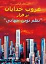 """Buch """"Götterdämmerung über der 'neuen Weltordnung' """" jetzt auch in Farsi erschienen"""