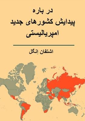 Über die Herausbildung der neuimperialistischen Länder in farsi
