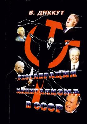 Реставрация капитализма в СССР
