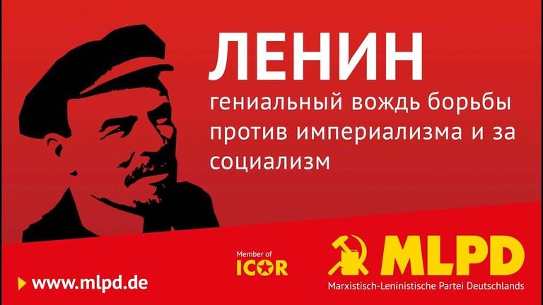 ЛЕНИН - гениальный вождь борьбы противимпериализма и за социализм